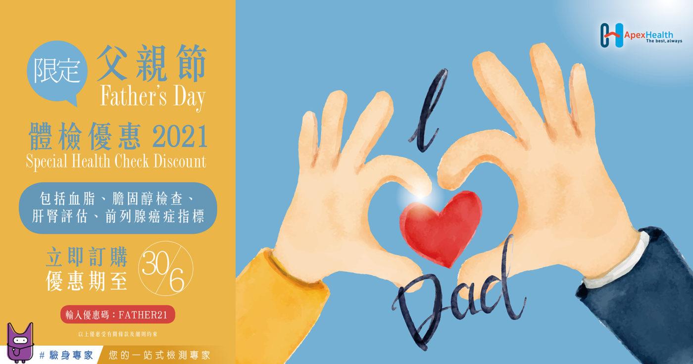 #20210514 父親節限定體檢優惠2021B Web