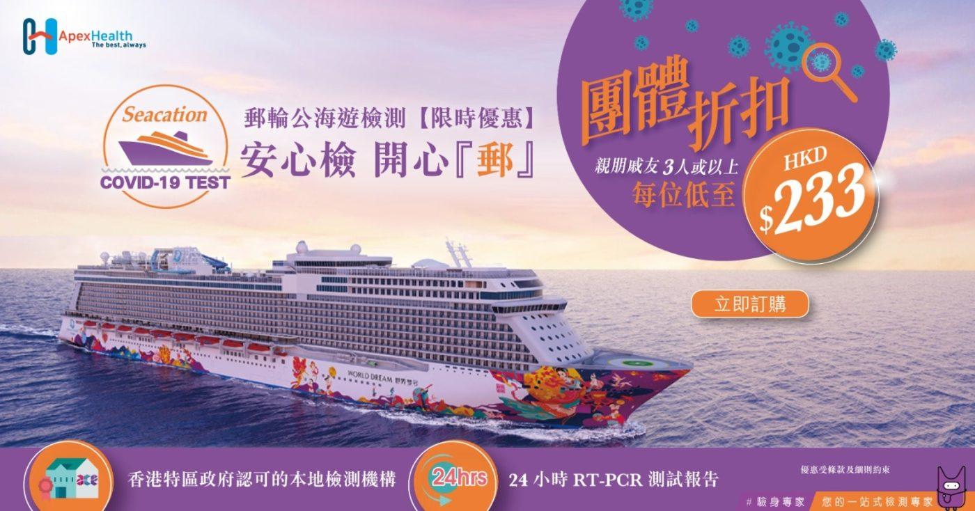 香港郵輪公海遊 Home banner_星夢郵輪_1600 x 839_CN-min