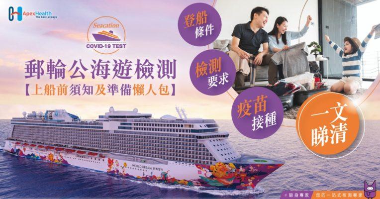 香港郵輪公海遊 上船前準備 Home banner_Dream_838 x 1600_Blog_CN-min