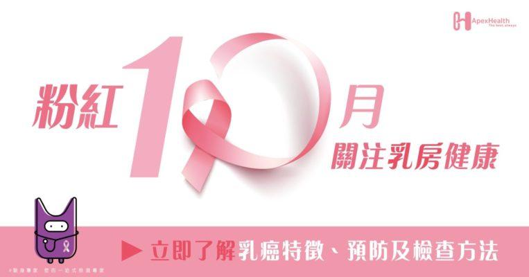 粉紅十月 關注乳房健康