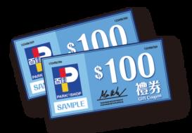 $200 百佳現金劵 PARKnSHOP coupon